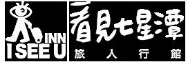 看見七星潭民宿-花蓮海景民宿